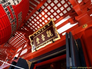 japanese-letters-asakusa-temple-tokyo-photos